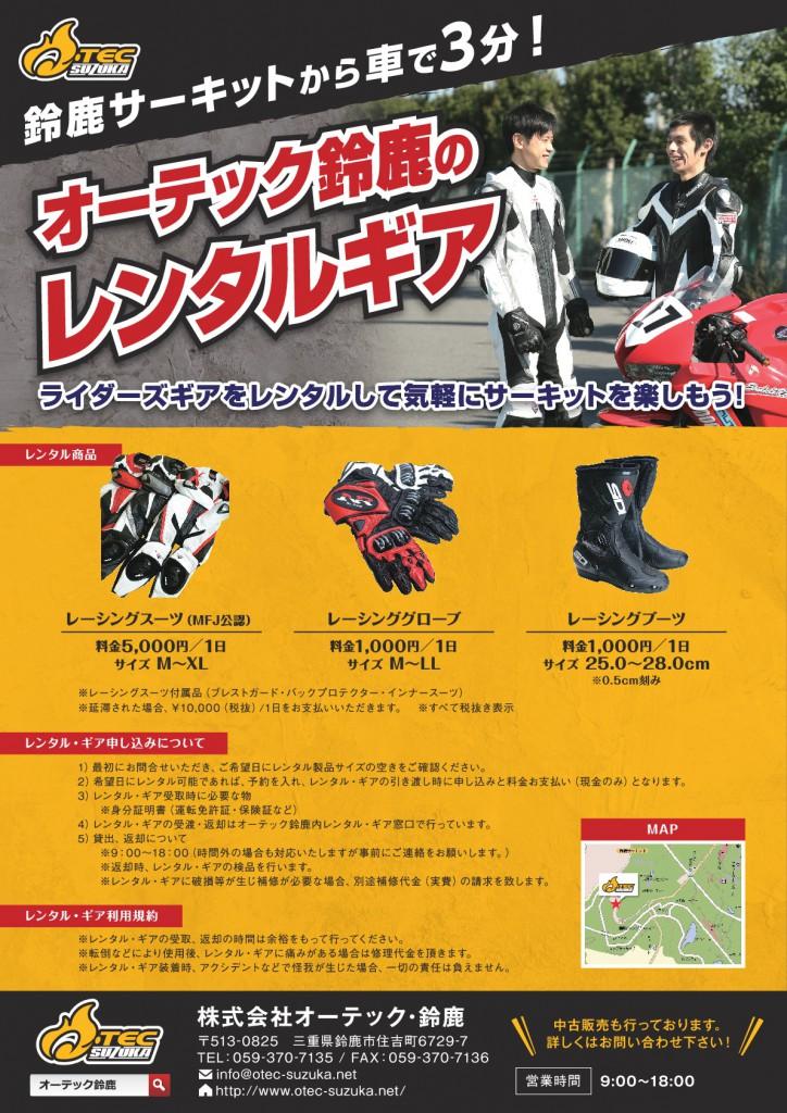A4_TT_Otec_Suzuka_omote_ol-001