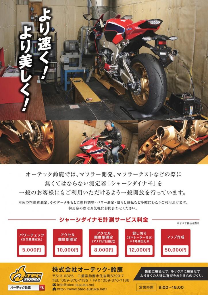 A4_TT_Otec_Suzuka_ura_ol-001